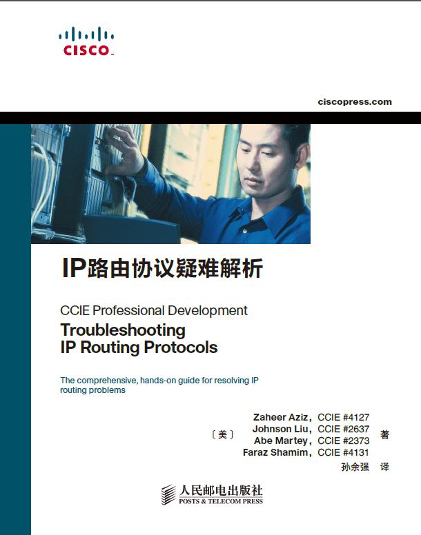 IP路由协议疑难解析.pdf-59学习网