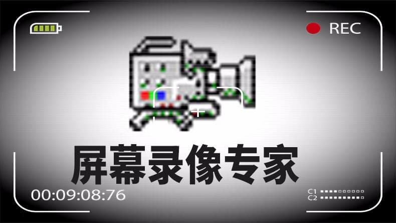 屏幕录像专家 LXE播放器-59学习网