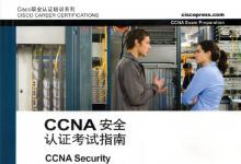 CCNA安全认证考试指南(中文版).pdf-59学习网