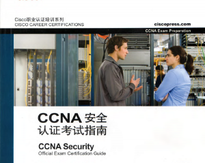 CCNA安全认证考试