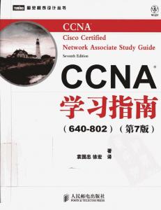 CCNA学习指南