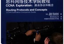 思科网络技术学院教程:_CCNA_EXPLORATION:路由协议和概念.pdf-59学习网