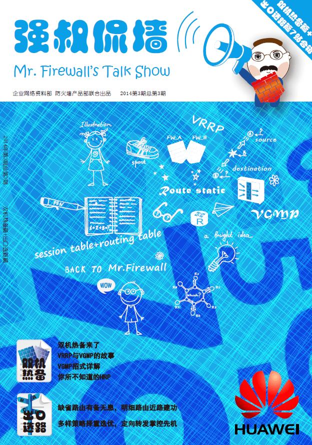 强叔侃墙|Mr. Firewall's Talk Show 第三期-59学习网