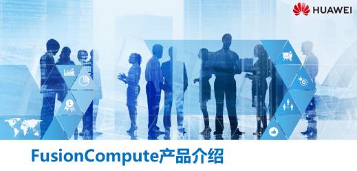 HCIP-Cloud_Computing