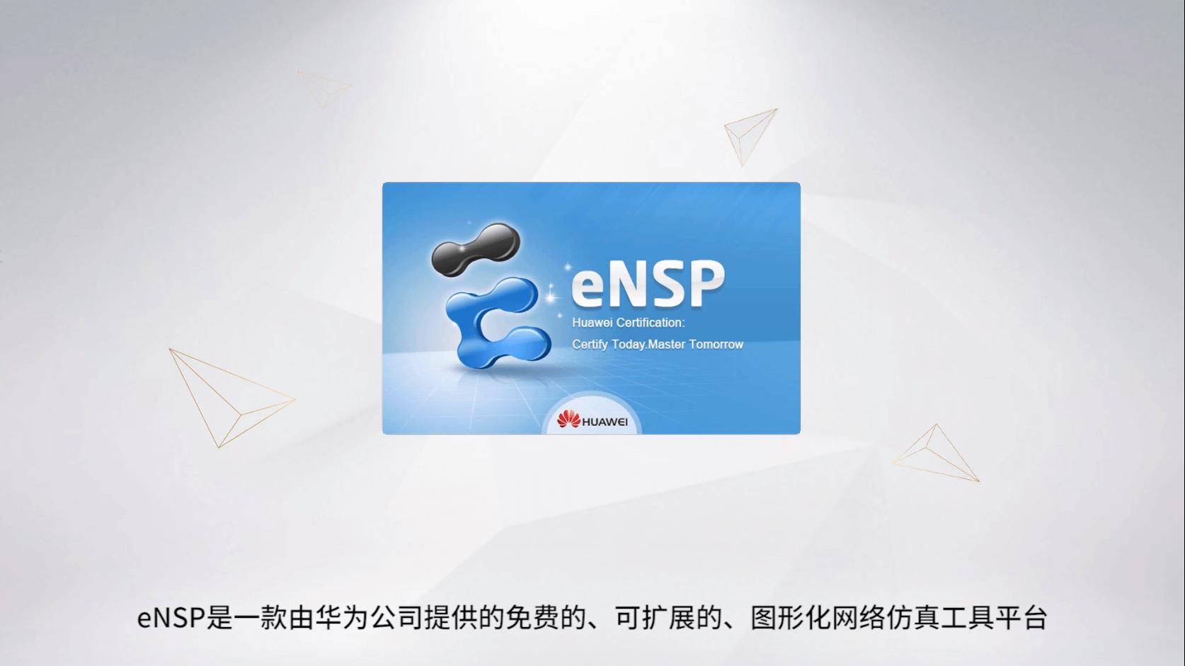 eNSP 模拟器下载-59学习网