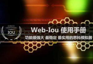 Web-Iou