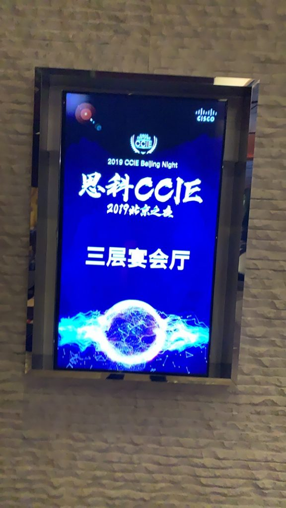 2019CCIE北京之夜