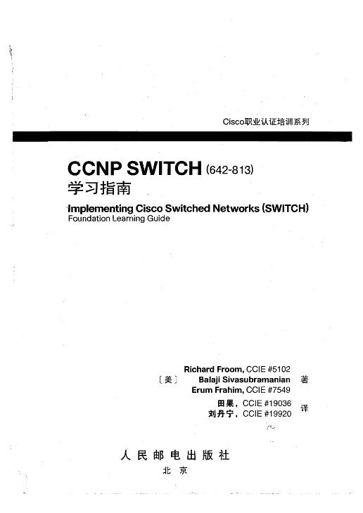 CCNPSWITCH(642-813)认证考试指南-59学习网