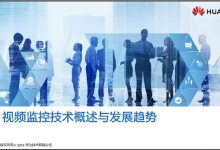 HCIA-Intelligent Video Surveillance V1.0培训教材-59学习网