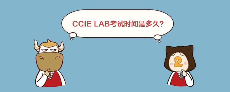 CCIE LAB考试时间是多久?应该如何分配每个模块的时间呢?-59学习网