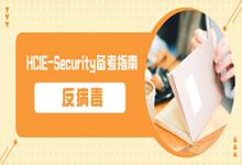 反病毒——HCIE-Security_备考指南-59学习网