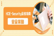 安全策略——HCIE-Security_备考指南-59学习网