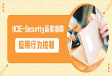 应用行为控制——HCIE-Security_备考指南-59学习网
