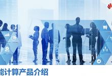 HCIP-Intelligent Computing V1.0 – 培训教材以及实验手册-59学习网