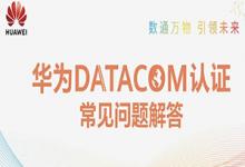 华为Datacom认证常见问题FAQ-59学习网