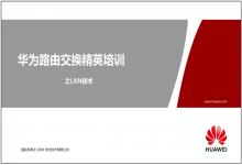 HCIE路由与交换V3.0培训教材下载-59学习网
