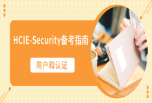 用户和认证——HCIE-Security备考指南-59学习网