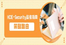 策略路由——HCIE-Security_备考指南-59学习网