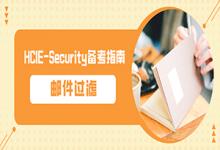 邮件过滤——HCIE-Security_备考指南-59学习网