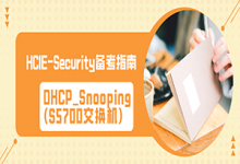 DHCP_Snooping(S5700交换机)——HCIE-Security_备考指南-59学习网
