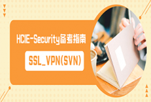 SSL_VPN(SVN)——HCIE-Security_备考指南-59学习网
