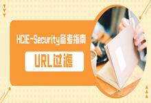 URL过滤——HCIE-Security_备考指南-59学习网