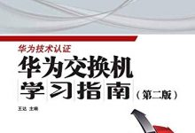 华为交换机学习指南 第二版 最新电子书下载-59学习网