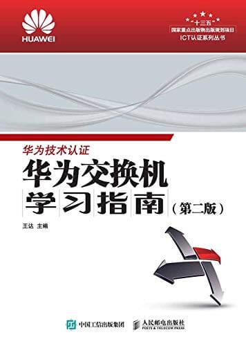 华为认证必备电子书系列