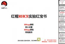 《红帽RHCE实验红宝书》电子书下载,最强RHCE学习笔记!-59学习网