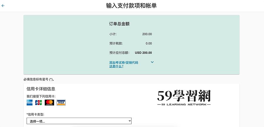 华为认证考试券