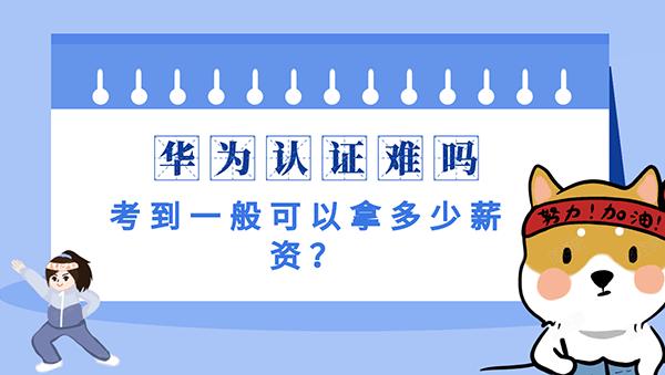 华为认证培训