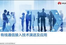 HCIA-Access认证 V2.0 培训教材下载-59学习网