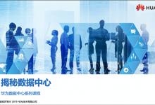 HCIA-Data Center认证 V1.5 培训教材下载-59学习网