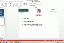 乾颐堂HCIA Security全套课程新版上线!-59学习网
