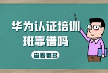 华为认证培训班靠谱吗?-59学习网