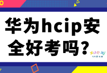 华为hcip安全好考吗?-59学习网