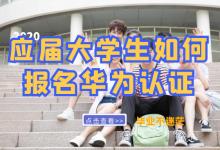 大学生怎么报名华为认证?-59学习网