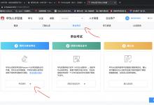 华为 HCIE 实验预约一站式教程-59学习网