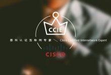 进一步了解2020年思科CCIE专家级认证及其重认证规则!-59学习网