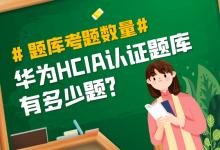 华为hcia题库有多少题?-59学习网