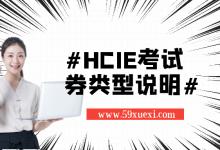 HCIE考试优惠券的种类有哪些?价格为多少钱?-59学习网