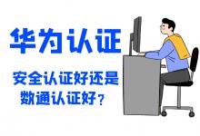 华为安全认证好还是数通认证好?-59学习网