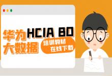 华为认证大数据hcia培训教材-59学习网