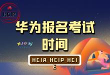 华为认证报考须知:报名时间与考试时间!-59学习网