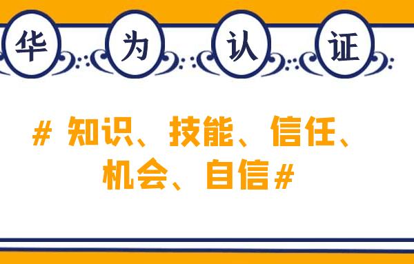 华为认证考试