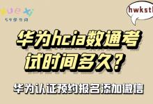 华为hcia数通考试时间多久?-59学习网