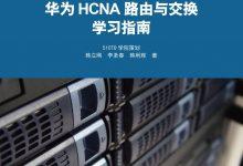 华为HCNA路由与交换学习指南 随书PPT-59学习网