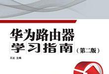 《华为路由器学习指南》(第二版)首发PDF电子档-59学习网