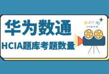 华为hcia数通认证考试多少题?-59学习网