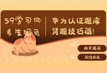 2020年华为认证题库最强背题经验技巧!-59学习网